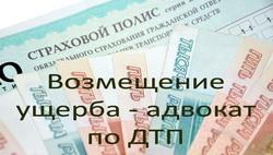 Возмещение ущерба - поможет адвокат по ДТП в Москве