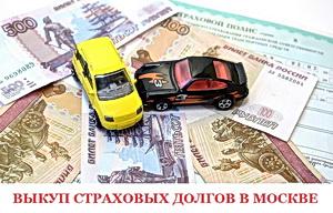 предлагаем выкупить страховой долг у клиентов СК в Москве