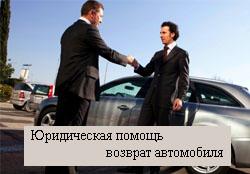 Юридическая помощь - возврат автомобиля