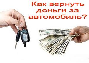 вернуть деньги за автомобиль