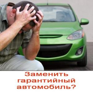 заменить гарантийную машину в автосалоне