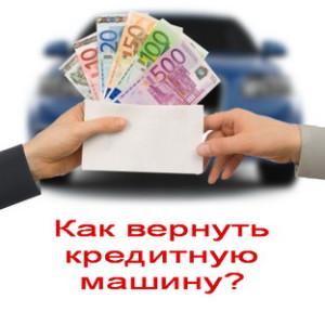 вернуть кредитную машину