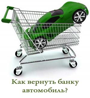 Вернуть автомобиль кредитный - банку