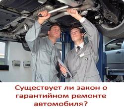 Закон о гарантийном ремонте автомобиля - существует ли он в России?