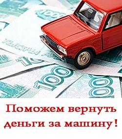Вернуть деньги за машину