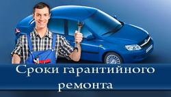Гарантийный ремонт автомобиля сроки