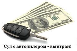 суд выигран - возврат автомобиля дилеру