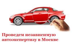 Проведем независимую экспертизу вашего автомобиля