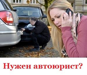 консультация автоюриста