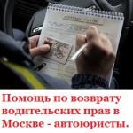автоюрист в митино помощь в возврате водительских прав один
