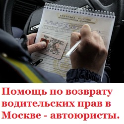 Помощь при лишении водительских прав