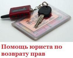 возврат прав - помощь юриста в Москве