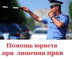 Лишение прав - помощь автоюриста в Москве