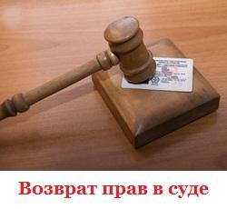 возврат водительских прав в суде - помощь адвоката