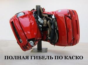 Как возместить ущерб по КАСКО при полной гибели автомобиля