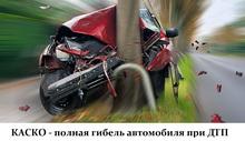 Как взыскать по КАСКО в случае полной гибели автомобиля?