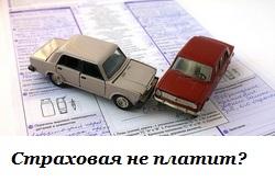 Помощь автоюриста в Москве - если не платить страховая по ОСАГО
