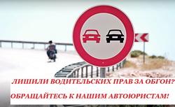 Лишение права управления транспортными средствами