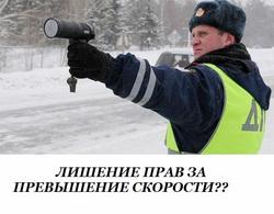 Лишение водителсьских прав за превышение скорости
