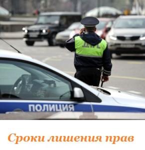 КОАП и сроки лишения водительских прав