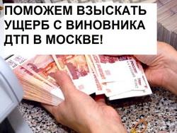 Поможем взыскать ущерб с виновника ДТП в Москве