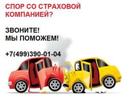 Страховые споры - сможем выиграть в досудебном порядке в Москве