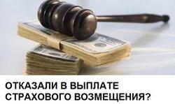 Отказ в выплате страхового возмещения - помощь автоюриста в Москве