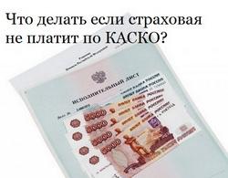 Что делать если страховая компания в Москве не платит по КАСКО?