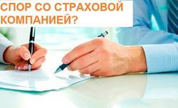 Урегулируем любые споры со страховыми компаниями в Москве
