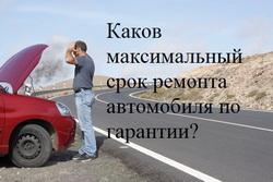 Каков максимальный срок ремонта автомобиля по гарантии?