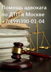 Помощь адвоката по ДТП в Москве