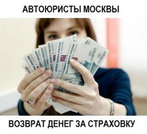 Возврат денег - помощь автоюриста