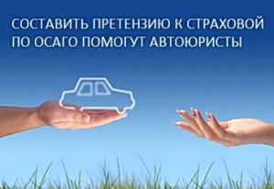 Поможем составить претензию по ОСАГО в страховую компанию