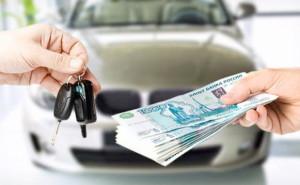 Вы взяли автомобиль в кредит?