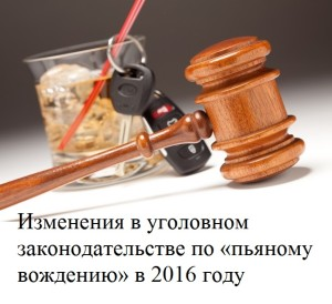Нововведения по уголовной ответственности за пьяное вождение