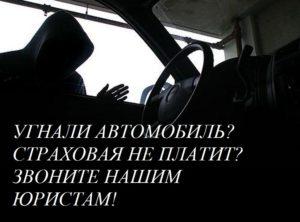 Угнали авто по КАСКО?