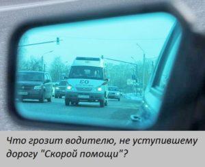 Что грозит водителю, не уступившему дорогу скорой помощи?