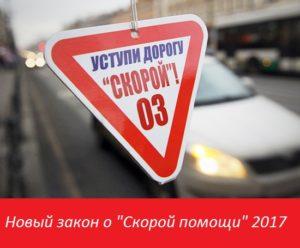 Новые законы о препятствии в движении на дороге кареты Скорой помощи