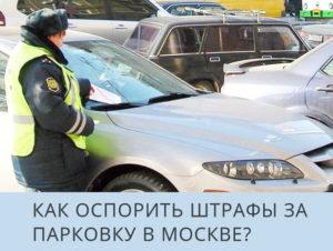 Как оспорить штрафы за парковку в Москве?