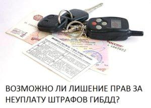 Возможно ли лишение водительских прав за неуплату штрафов ГИБДД?