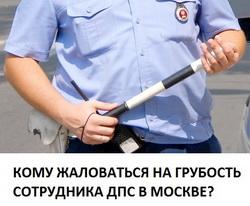 Действия сотрудника ГИБДД - можно ли обжаловать?