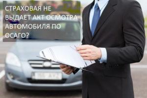 Что делать, если страховая компания не выдает акт осмотра по ОСАГО?