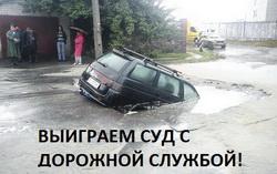 автоюристы в Москве помогут выиграиь суд у дорожной службы