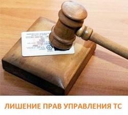 Лишение права управления ТС