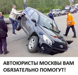 Суд с дорожными службами в Москве