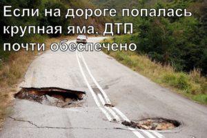 Если на дороге попалась под колесо крупная яма - ДТП неминуемо