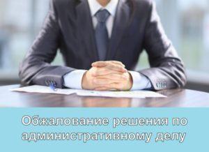 Обжалование решения по административному делу