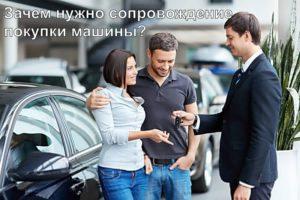 Зачем нужно сопровождение покупки автомобиля?