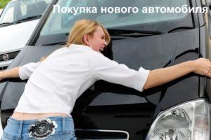 Заказать сопровождение купли-продажи автомобиля в нашей компании
