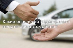 Какие опасности подстерегают покупателя автомобиля?